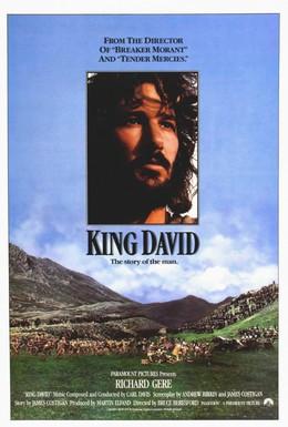 Постер фильма Царь Давид (1985)