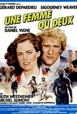 Постер фильма Одна женщина или две (1985)