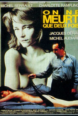 Постер фильма Умирают только дважды (1985)