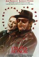 Честь семьи Прицци (1985)