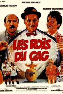 Постер фильма Короли шутки (1985)