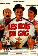 Короли шутки (1985)