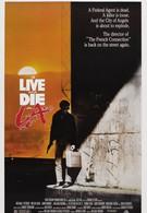 Жить и умереть в Лос-Анджелесе (1985)