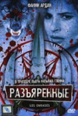 Постер фильма Разъяренные (1985)