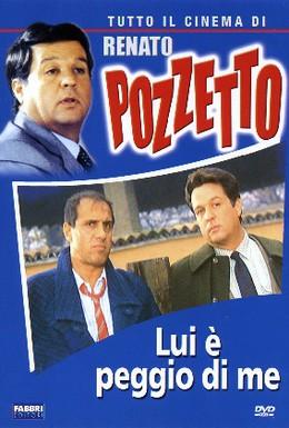 Постер фильма Он хуже меня (1985)
