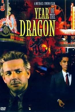Постер фильма Год Дракона (1985)