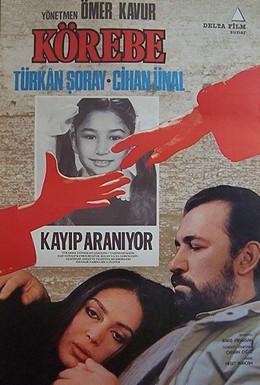 Постер фильма Жмурки (1985)