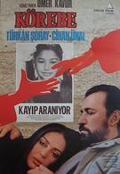 Жмурки (1985)