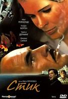 Стик (1985)