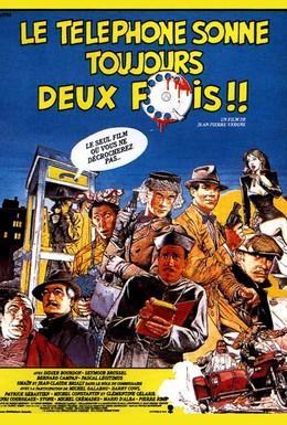 Постер фильма Телефон всегда звонит дважды (1985)