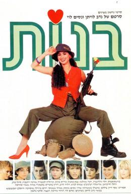Постер фильма Девочки (1985)