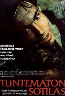 Постер фильма Неизвестный солдат (1985)