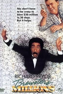 Постер фильма Миллионы Брюстера (1985)