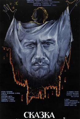Постер фильма Сказка странствий (1982)