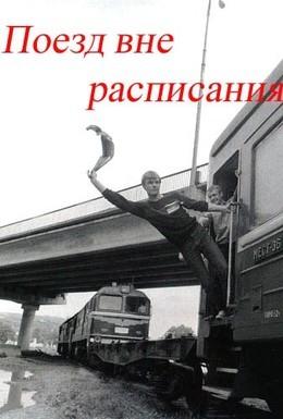 Постер фильма Поезд вне расписания (1985)
