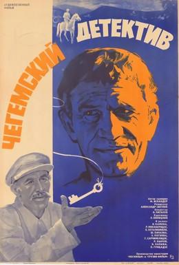 Постер фильма Чегемский детектив (1987)
