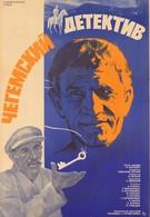 Чегемский детектив (1987)