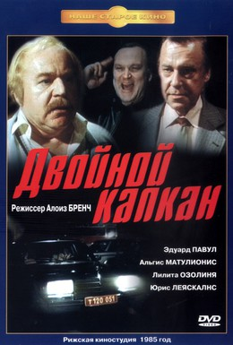 Постер фильма Двойной капкан (1985)