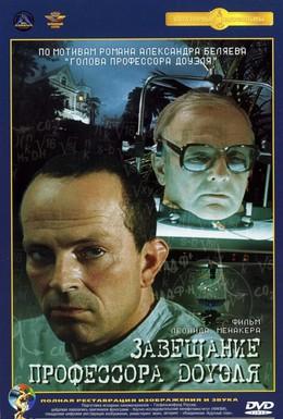 Постер фильма Завещание профессора Доуэля (1984)