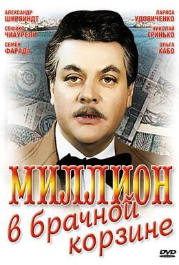 Постер фильма Миллион в брачной корзине (1985)