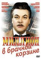 Миллион в брачной корзине (1985)