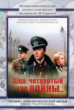 Постер фильма Шел четвертый год войны (1983)
