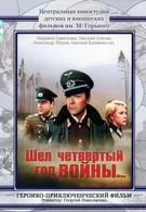 Шел четвертый год войны (1983)