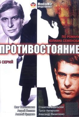 Постер фильма Противостояние (1985)