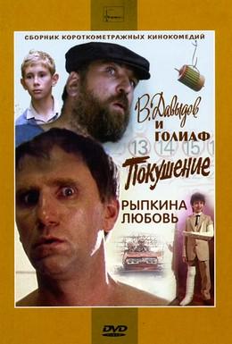 Постер фильма В. Давыдов и Голиаф (1985)