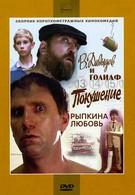 В. Давыдов и Голиаф (1985)
