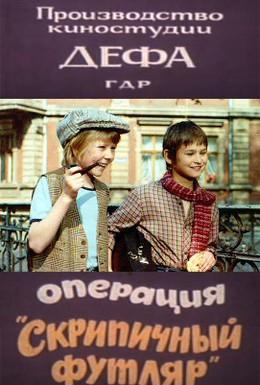 Постер фильма Операция Скрипичный футляр (1985)