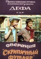 Операция Скрипичный футляр (1985)