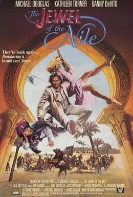 Постер фильма Жемчужина Нила (1985)