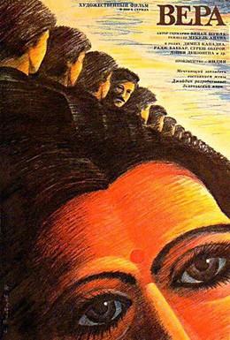 Постер фильма Вера (1985)