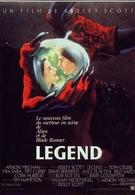 Легенда (1985)