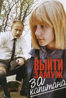 Постер фильма Выйти замуж за капитана (1985)