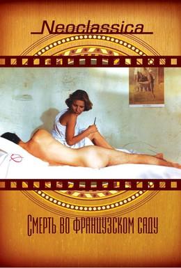 Постер фильма Смерть во французском саду (1985)