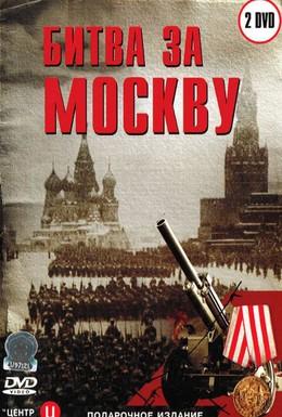 Постер фильма Битва за Москву (1985)
