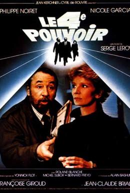 Постер фильма Четвертая власть (1985)