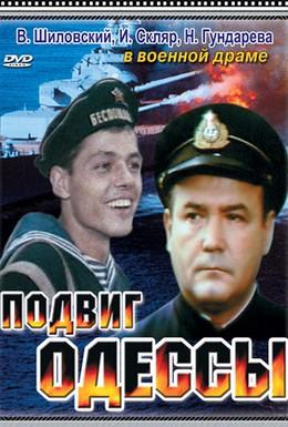 Постер фильма Подвиг Одессы (1985)