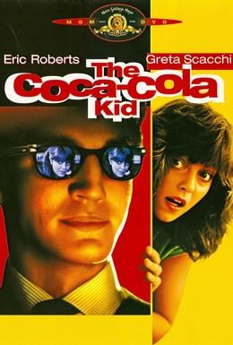 Постер фильма Парень из фирмы Кока-Кола (1985)