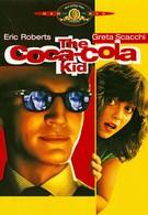 Парень из фирмы Кока-Кола (1985)