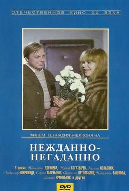 Постер фильма Нежданно-негаданно (1982)