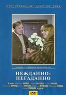 Нежданно-негаданно (1982)