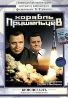 Корабль пришельцев (1985)