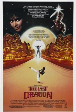 Постер фильма Последний дракон (1985)