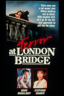 Постер фильма Кошмар на лондонском мосту (1985)