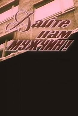 Постер фильма Дайте нам мужчин! (1985)