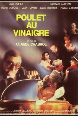 Постер фильма Цыпленок под уксусом (1985)