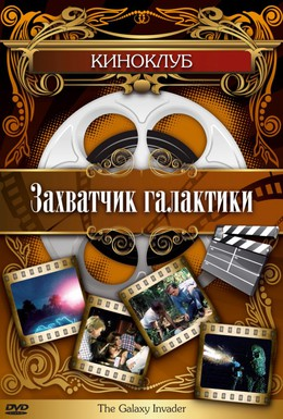 Постер фильма Захватчик галактики (1985)
